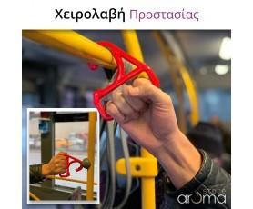 Εξυπνη Χειρολαβή προστασίας Touch Free ΣΕΤ 2 ΤΜΧ